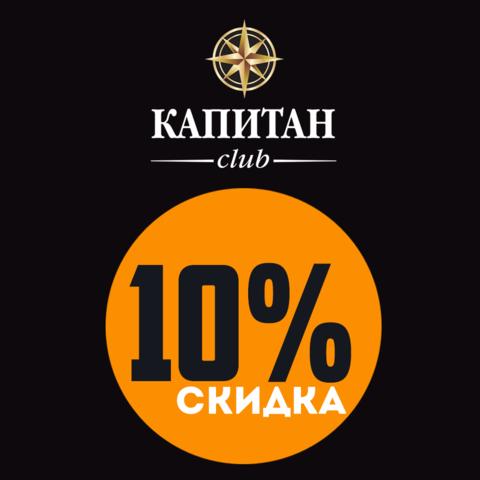 Скидка 10% для клиентов ФК