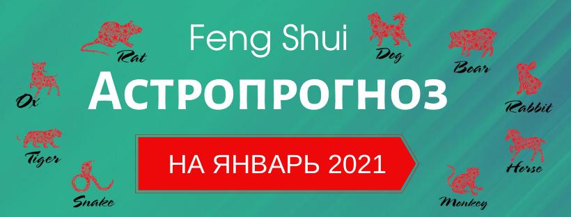 АСТРОПРОГНОЗ НА ЯНВАРЬ 2021