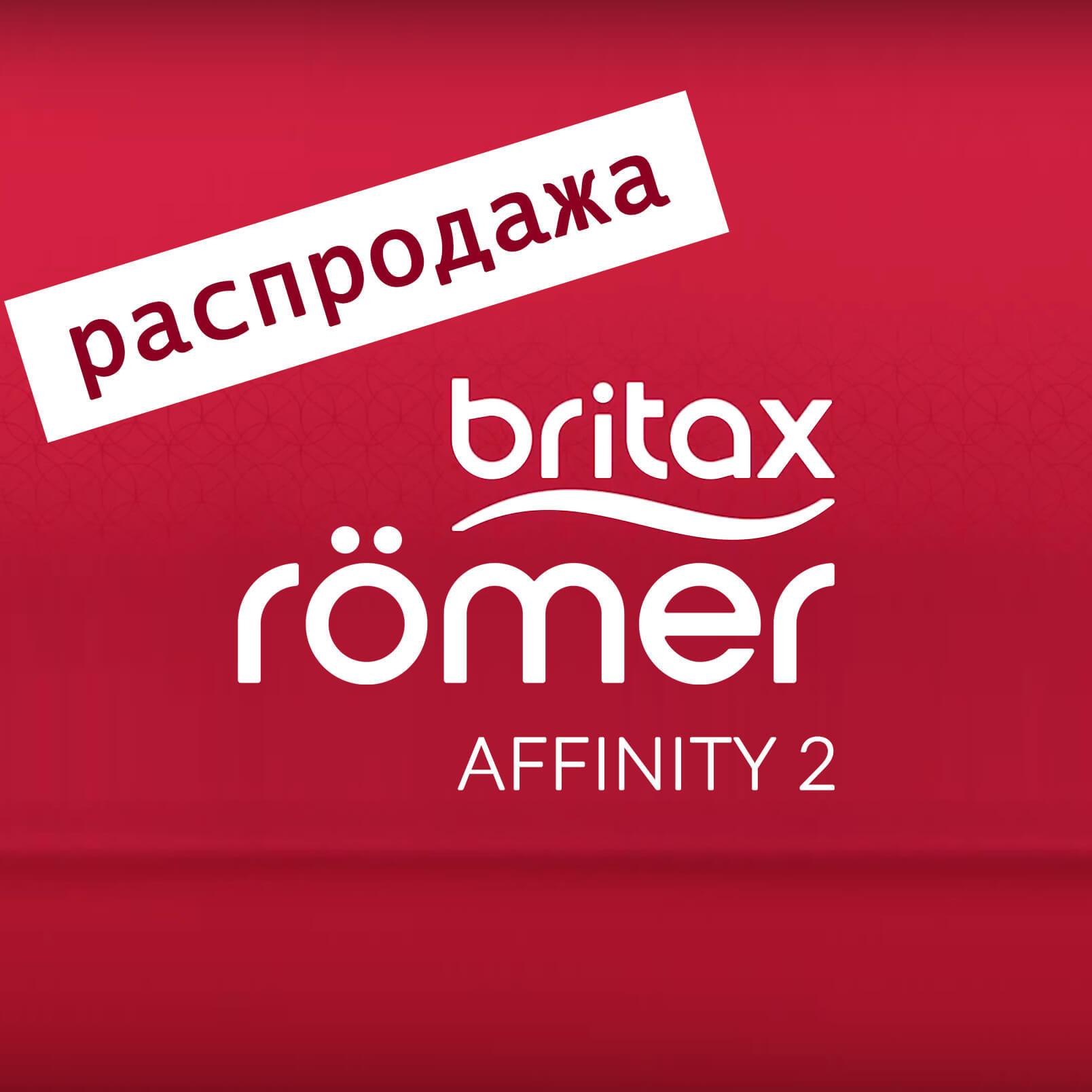 Коляска Britax Romer Affinity 2 по цене 24000 рублей