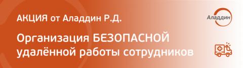 Организация БЕЗОПАСНОЙ удалённой работы сотрудников