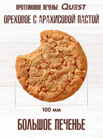 Немного о большом протеиновом печенье Quest