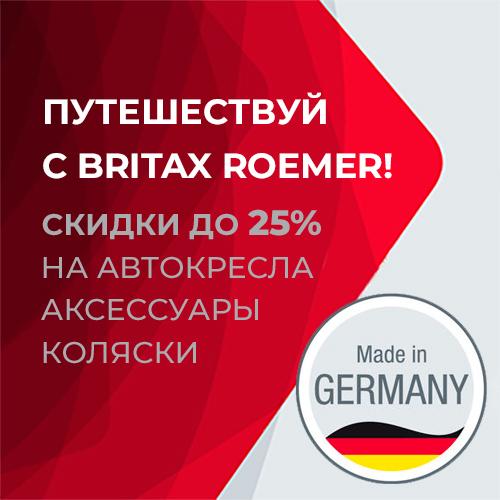 Путешествуй с Britax Roemer!