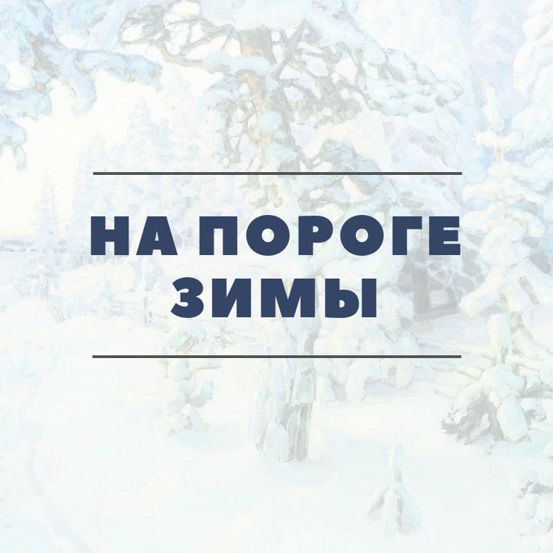 Акция к началу зимы