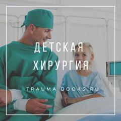 Детская хирургия