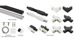 Шинопровод и комплектующие для системы освещения