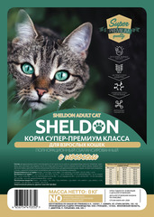 НОВИНКА! Sheldon -25% для кошек на килограммовые упаковки
