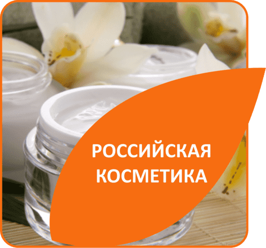 Косметика Россия