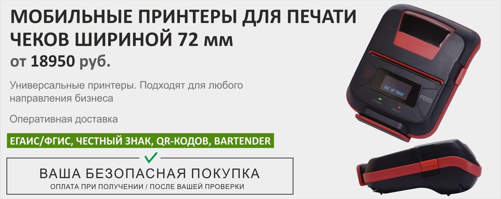 - Принтеры для чеков до 72 мм