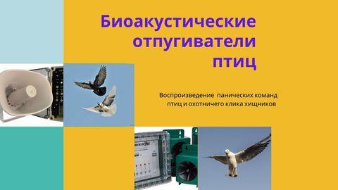 Биоакустические отпугиватели птиц