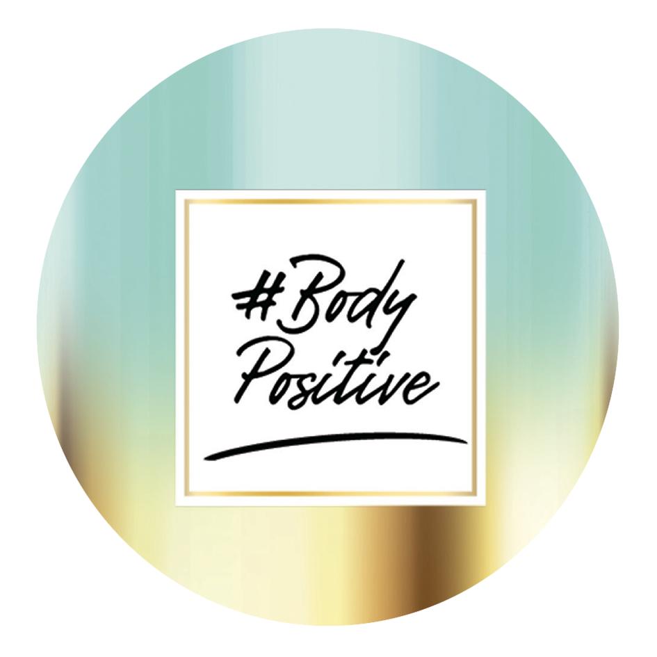 BODY POSITIVE (Уход за телом)