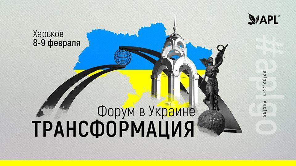 Форум Трансформация, Харьков