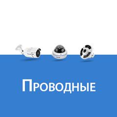 Проводные камеры