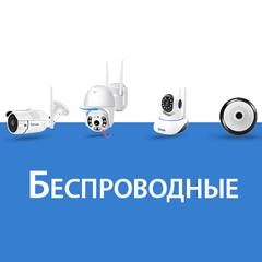 Wi-Fi Камеры (уличные и домашние)