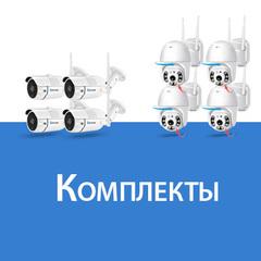 Комплекты видеонаблюдения (IP Wi-Fi камеры 2021 года)