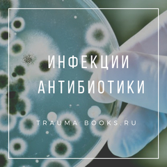 Инфекции, антибиотики