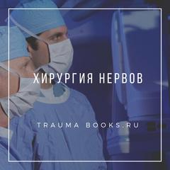 Хирургия нервов