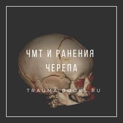 ЧМТ и ранения черепа