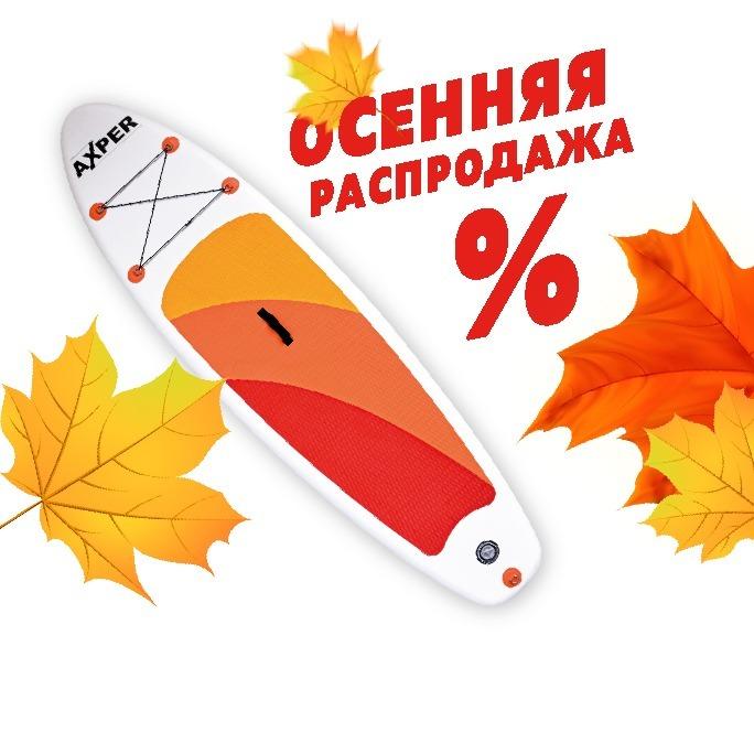 Распродажа осень 2021 | Fanfato.ru