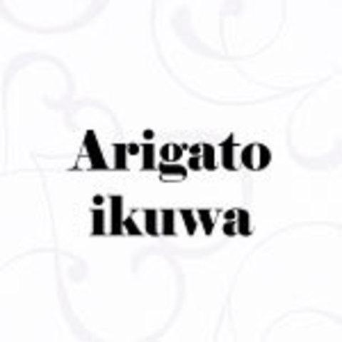 Arigato ikuwa