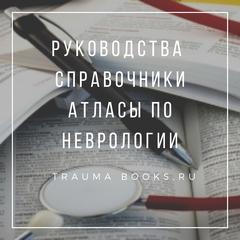 Руководства, справочники, атласы по неврологии