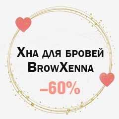 -60% скидка на хну для бровей BrowXenna