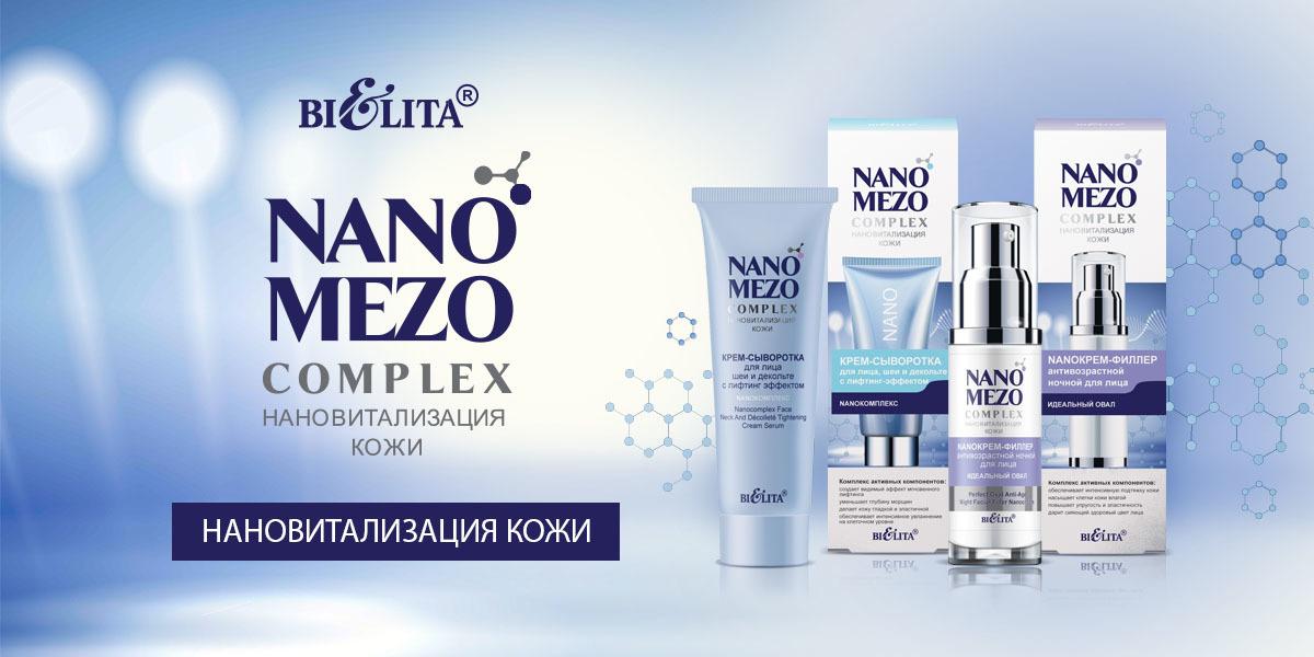 NANOMEZOCOMPLEX. Нановитализация кожи