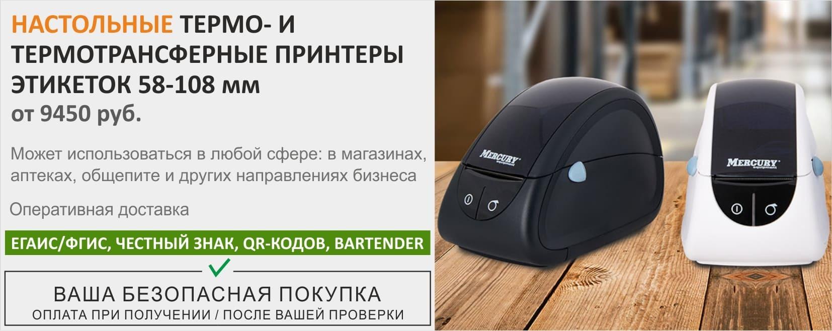 - Принтеры этикеток настольные