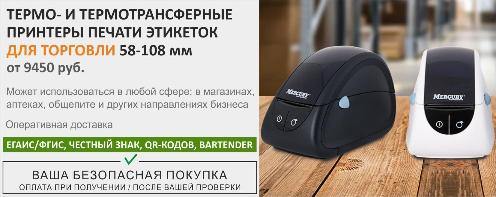 - Принтеры этикеток для торговли