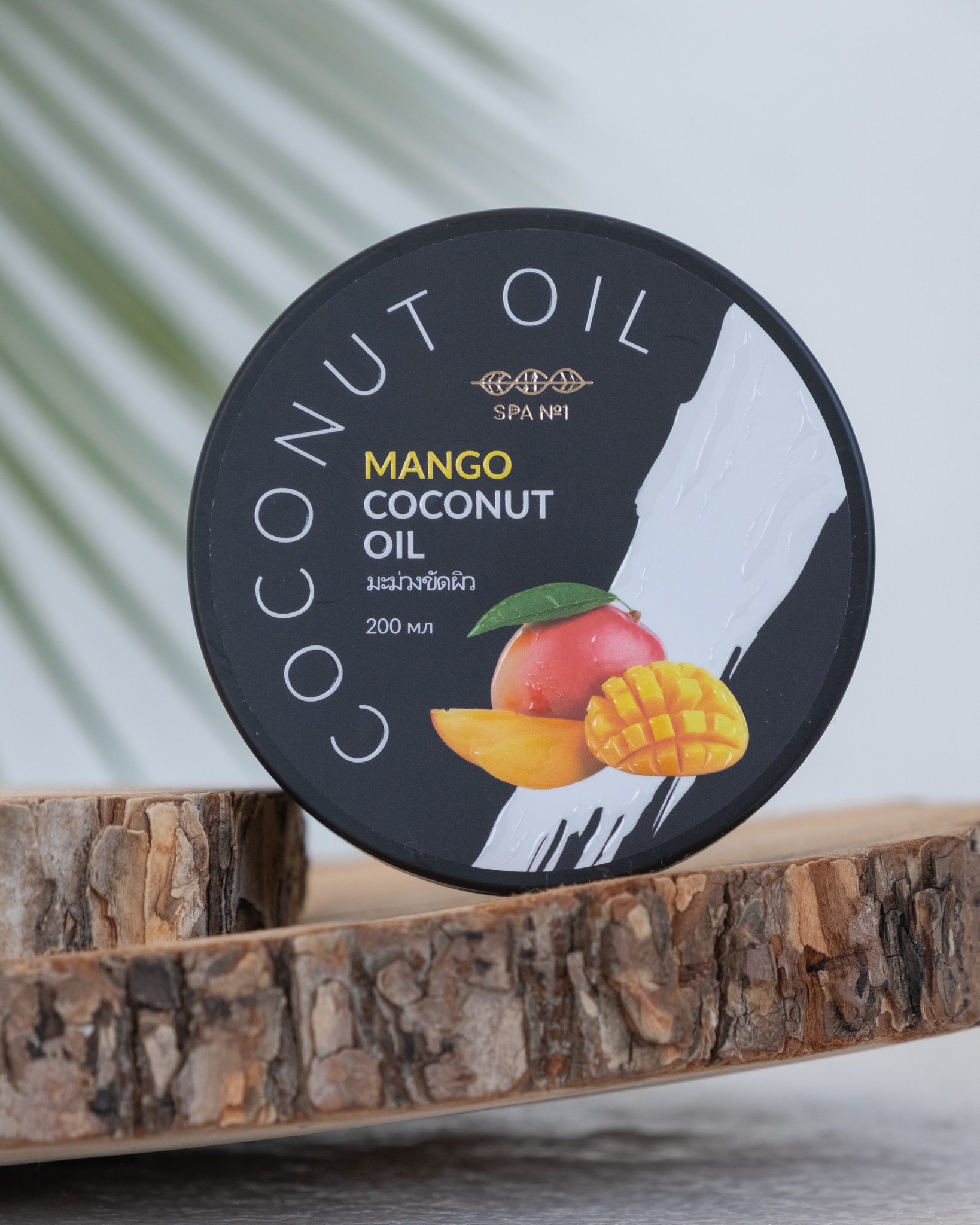 Натуральные масла для массажа на кокосовом масле 200 мл