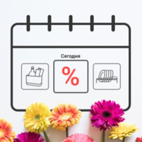 Акционный календарь до -25%