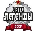 DeAgostini Auto Legends USSR