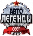 DeAgostini Auto Legends USSR Best
