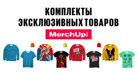 Комплекты MerchUp