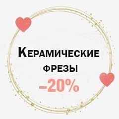 20% скидка на керамические фрезы