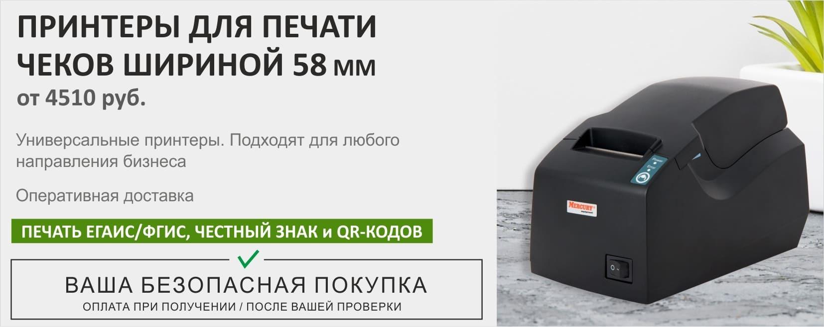 - Принтеры для чеков до 58 мм