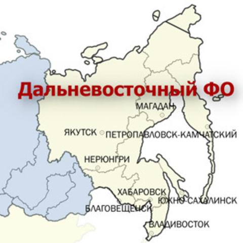 Дальневосточный ФО