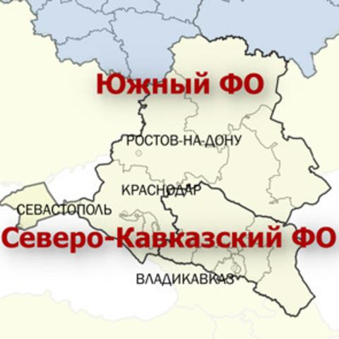 Южный ФО и Северо-Кавказский ФО