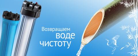 """Фильтр для воды """"ATLAS """" и """"ДЖИЛЕКС"""""""