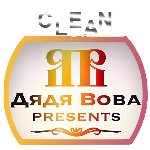 CLEAN by Дядя Вова
