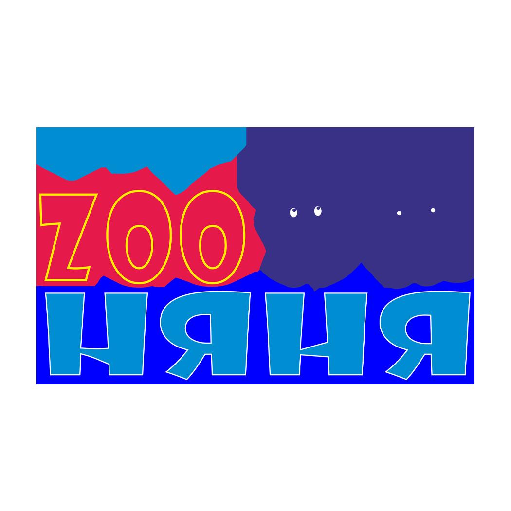 Zoo Няня