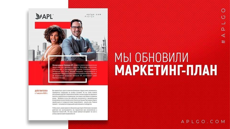 Маркетинг-план компании APL