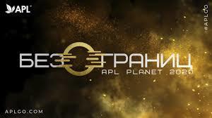 APL PLANET 2020