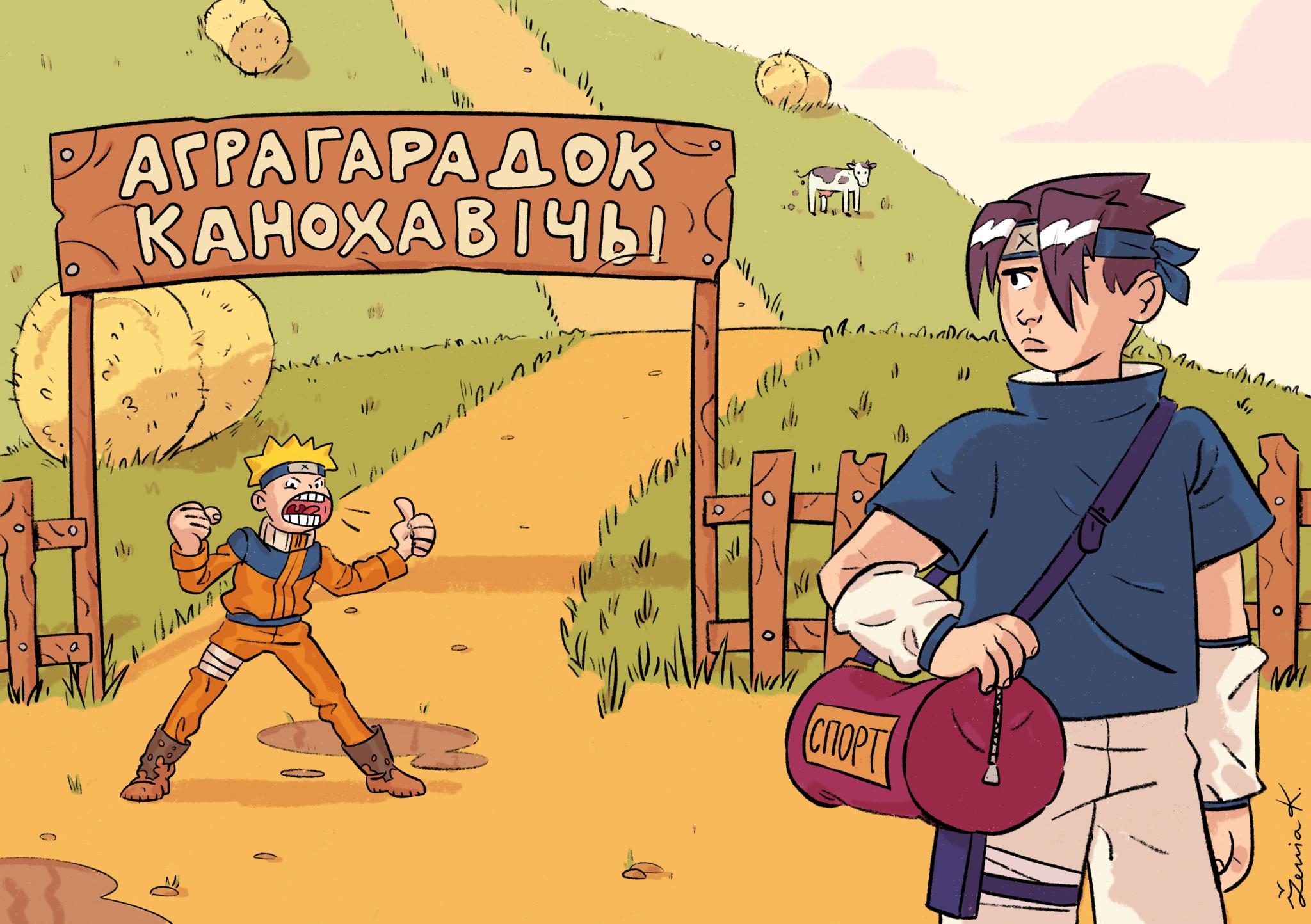 Фанат Naruto