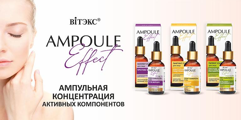 AMPOULE Effect