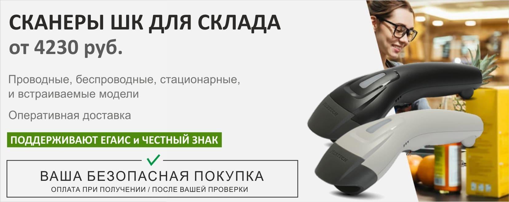- Сканеры ШК для склада