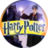 Гарри Поттер Harry Potter