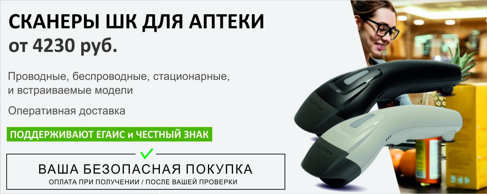 - Сканеры ШК для аптеки