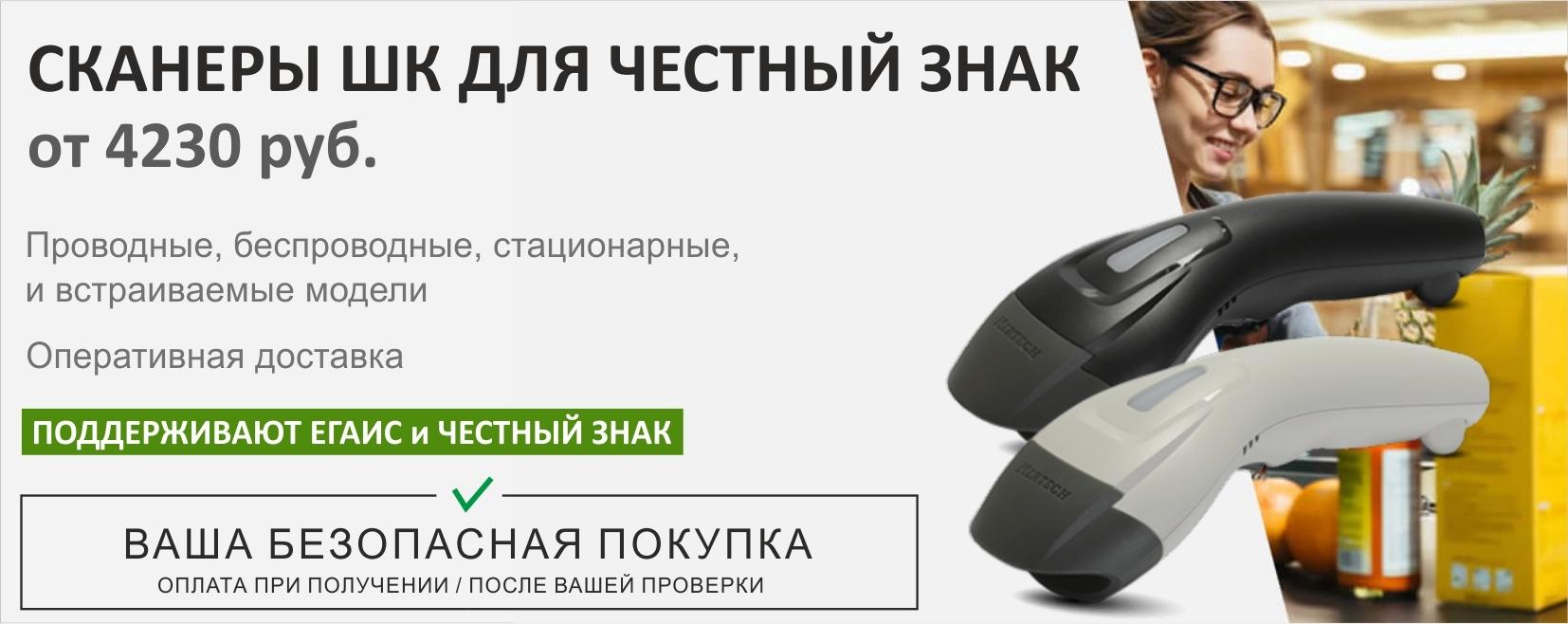 - Сканеры ШК для Честный Знак