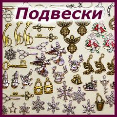 Декор подвески, патчи (металл, пластик, ткань и др.)