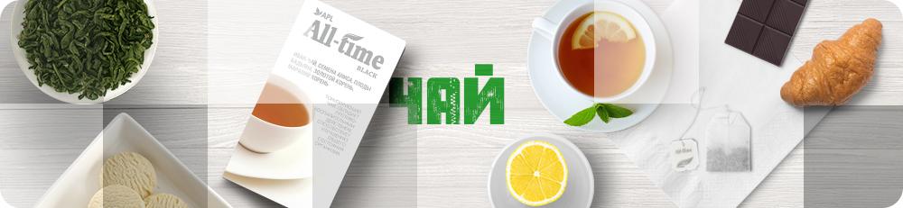 Чай All-Time